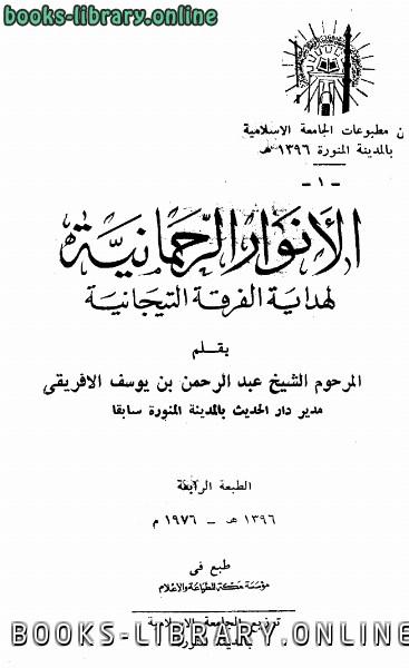 ❞ كتاب الأنوار الرحمانية لهداية الفرقة التيجانية ❝  ⏤ عبد الرحمن بن يوسف الافريقي