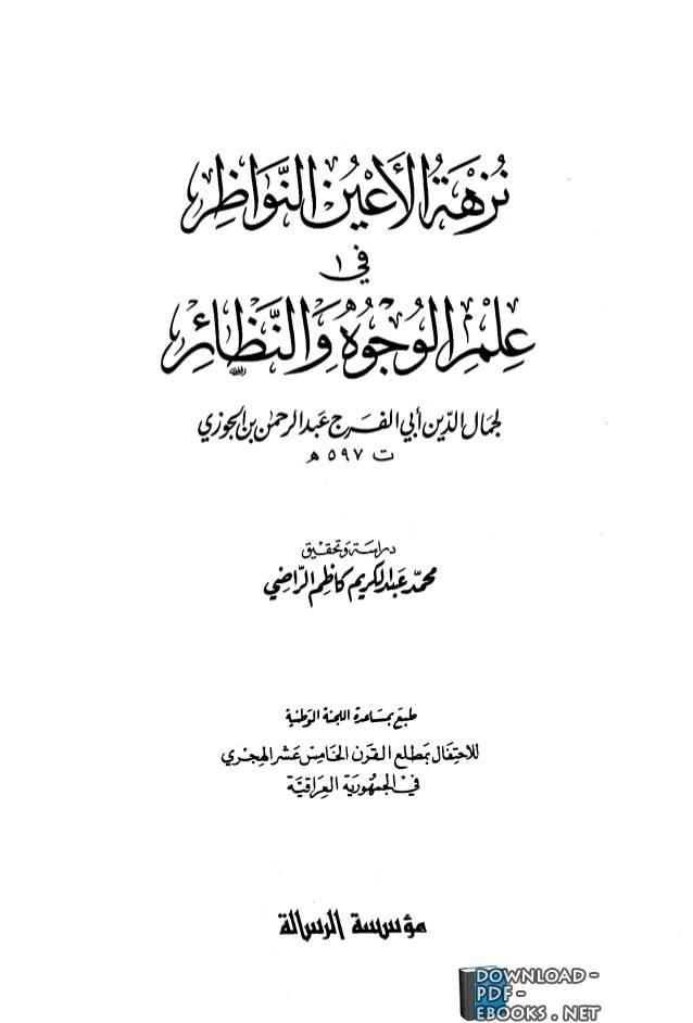 ❞ كتاب نزهة الأعين النواظر في علم الوجوه والنظائر ❝  ⏤ أبو الفرج عبد الرحمن بن الجوزي