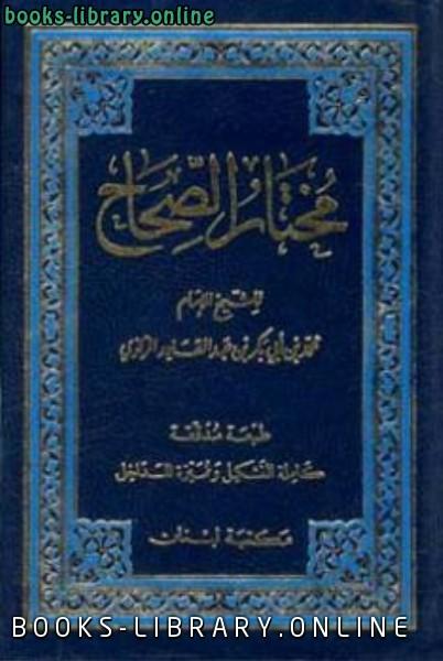 ❞ كتاب مختار الصحاح ❝  ⏤ محمد بن أبي بكر بن عبد القادر الرازي