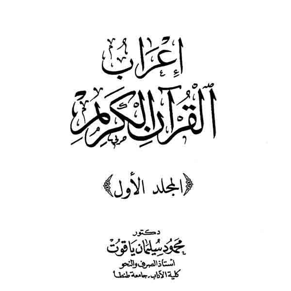 ❞ كتاب إعراب القرآن الكريم ❝  ⏤ محمود سليمان ياقوت