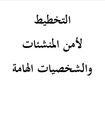 ❞ كتاب التخطيط لامن المنشئات والشخصيات الهامة  ❝  ⏤ مصطفى ابو الفتوح