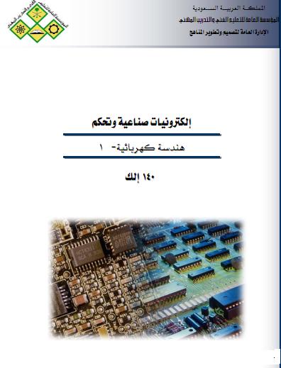 إليكترونيات صناعية  وتحكم جزء 1