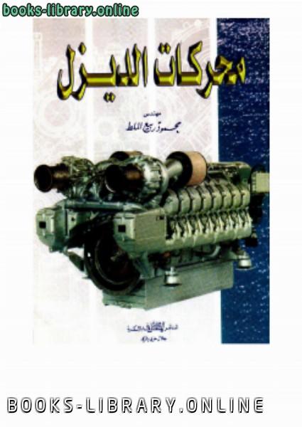 ❞ كتاب محركات الديزل Diesel ENGINE ❝  ⏤  محمود ربيع الملط