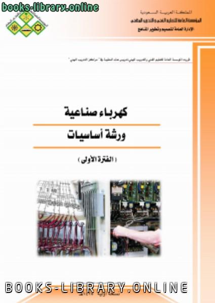 ❞ كتاب كهرباء صناعية - ورشة أساسيات ❝  ⏤ الإدارة العامة لتصميم وتطوير المناهج