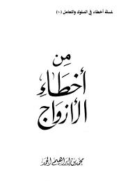 ❞ كتاب من أخطاء الأزواج ❝  ⏤ محمد بن إبراهيم الحمد