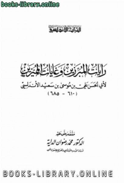 ❞ كتاب رايات المبرزين وغايات المميزين ❝  ⏤ علي بن موسى بن سعيد الأندلسي أبو الحسن