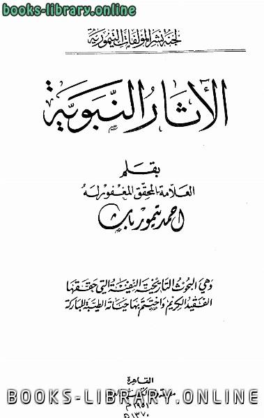 ❞ كتاب الآثار النبوية ❝  ⏤ أحمد تيمور