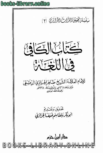 ❞ كتاب الكافي في اللغة ❝  ⏤ طاهر الجزائري