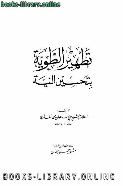 ❞ كتاب تطهير الطوية بتحسين النية ❝  ⏤ علي سلطان محمد القاري