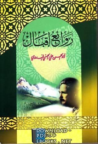 ❞ كتاب روائع إقبال ❝  ⏤ أبو الحسن علي الحسني الندوي