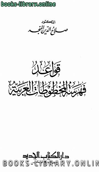 ❞ كتاب قواعد فهرسة المخطوطات العربية ❝  ⏤ صلاح الدين المنجد