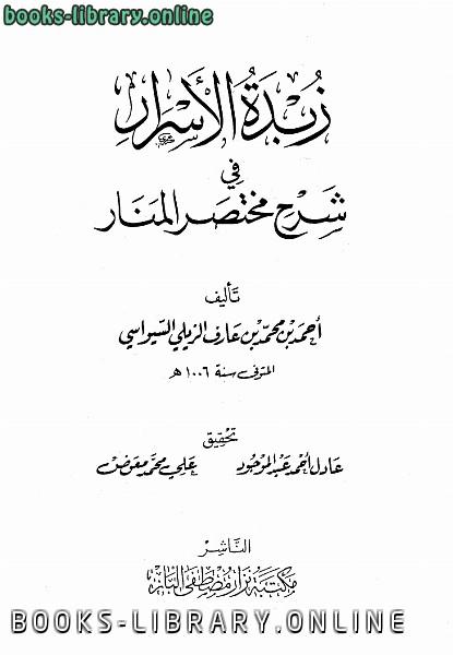 ❞ كتاب زبدة الأسرار في شرح مختصر المنار ❝  ⏤ أحمد بن محمد بن عارف الزيلي السيواسي