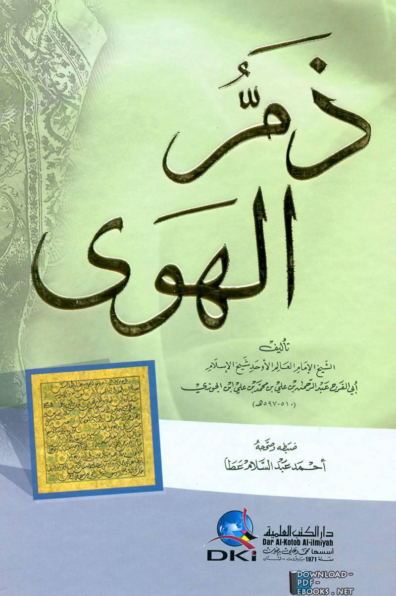 ❞ كتاب ذم الهوى ❝  ⏤ أبو الفرج عبد الرحمن بن الجوزي
