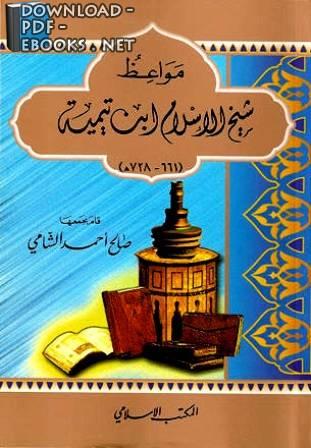❞ كتاب مواعظ شيخ الإسلام ابن تيمية ❝  ⏤ صالح أحمد الشامي