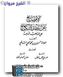 ❞ كتاب الإفصاح عن عقد النكاح على المذاهب الأربعة ❝  ⏤ حسين بن محمد المحلي الشافعي