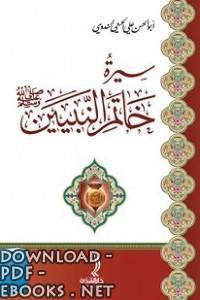 ❞ كتاب سيرة خاتم النبيين صلى الله عليه وسلم ❝  ⏤ أبو الحسن علي الحسني الندوي