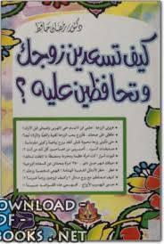 ❞ كتاب كيف تسعدين زوجك وتحافظين عليه pdf ❝  ⏤ رمضان حافظ