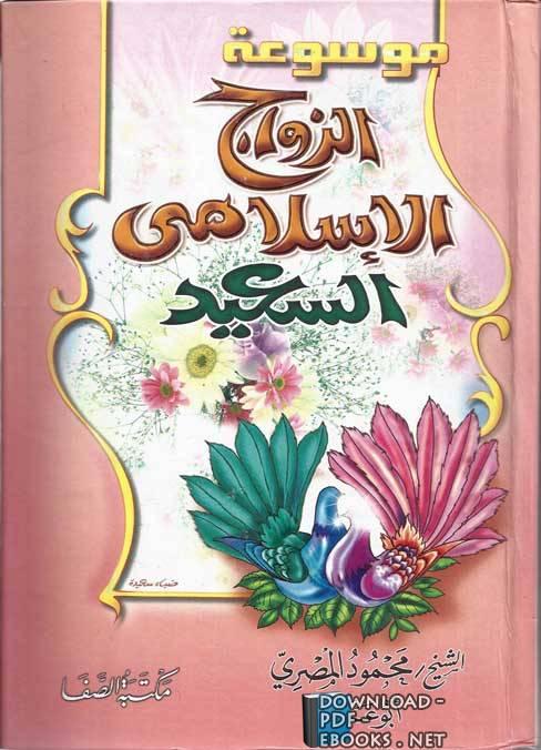 ❞ كتاب الزواج الإسلامي السعيد ❝  ⏤ محمود المصري أبو عمار