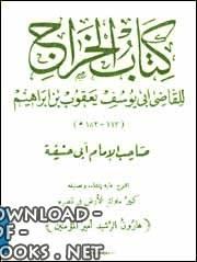 ❞ كتاب الخراج (أبو يوسف) ❝  ⏤ أبو يوسف يعقوب بن إبراهيم