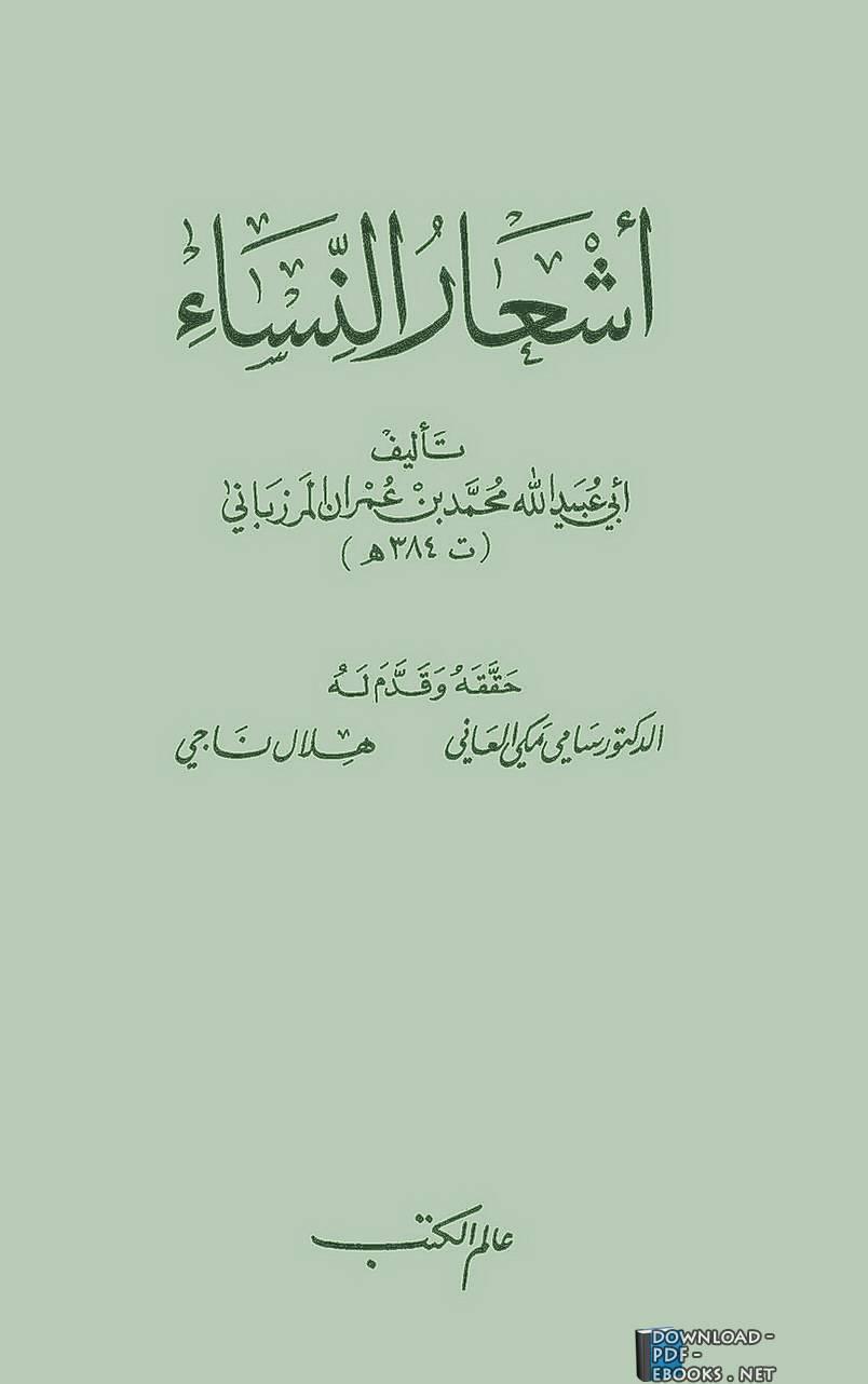 ❞ كتاب أشعار النساء ❝  ⏤ أبو عبيد الله محمد بن عمران المرزباني