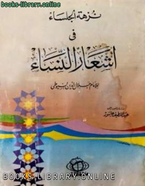 ❞ كتاب نزهة الجلساء في أشعار النساء ❝  ⏤ جلال الدين عبد الرحمن السيوطي