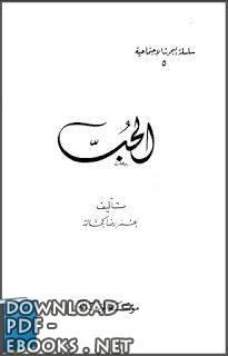 الحب _ عمر  رضا كحالة