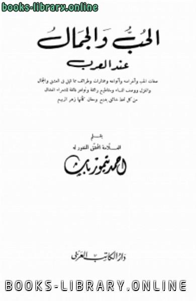 ❞ كتاب الحب والجمال عند العرب ❝  ⏤ أحمد تيمور