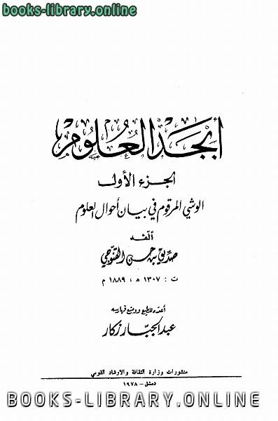 ❞ كتاب أبجد العلوم ❝  ⏤ صديق بن حسن القنوجي
