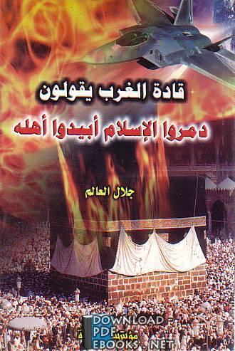 ❞ كتاب قادة الغرب يقولون دمروا الإسلام أبيدوا أهله ❝  ⏤ جلال العالم