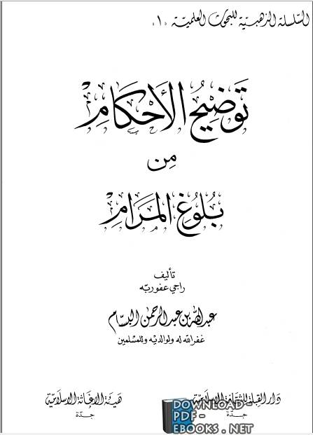 ❞ كتاب توضيح الأحكام من بلوغ المرام (ط دار القبلة) ❝  ⏤ عبد الله بن عبد الرحمن البسام