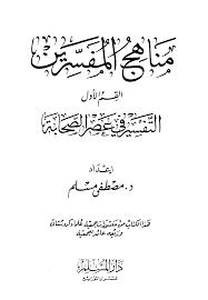 ❞ كتاب مناهج المفسرين القسم الأول التفسير في عصر الصحابة ❝  ⏤ مصطفى مسلم