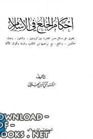 ❞ كتاب أحكام الخلع في الإسلام pdf  ❝  ⏤ تقي الدين الهلالي
