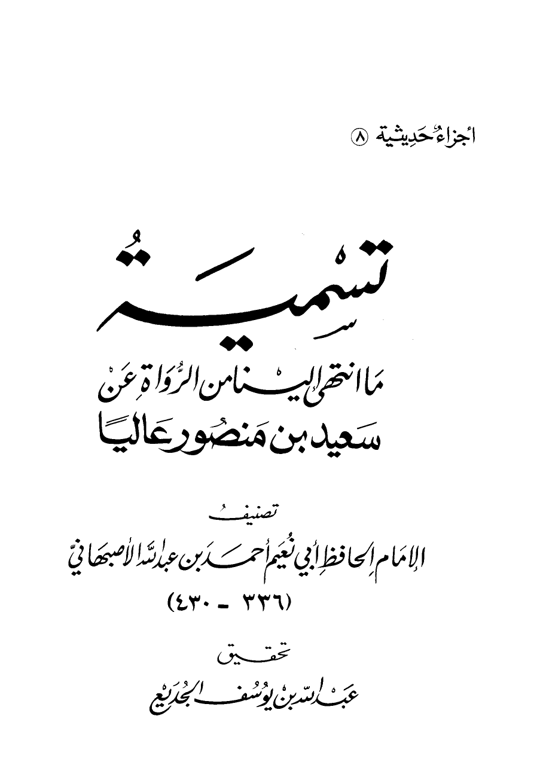 تسمية ما انتهى إلينا من الرواة عن سعيد بن منصور عاليا