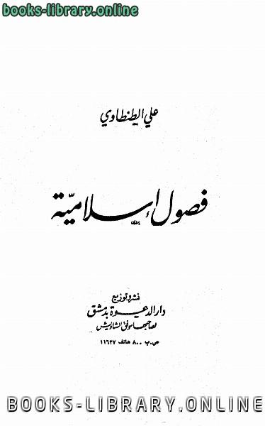 ❞ كتاب فصول إسلامية ❝  ⏤ علي الطنطاوي