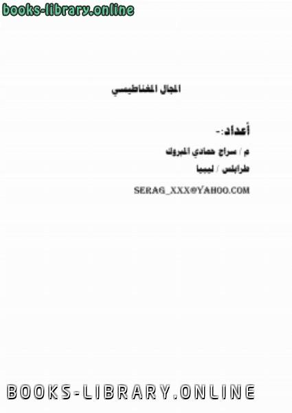 ❞ كتاب المجال المغناطيسي ❝  ⏤ سراج حمادي المبروك