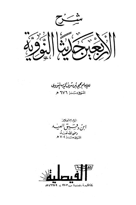 ❞ كتاب شرح الأربعين حديثا النووية ❝  ⏤ ابن دقيق العيد