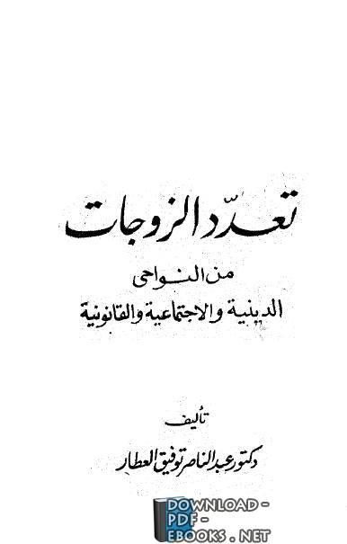 ❞ كتاب تعدد الزوجات من النواحي الدينية والإجتماعية والقانونية ❝  ⏤ عبد الناصر توفيق العطار