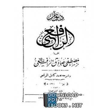 ❞ كتاب ديوان الرافعي ❝  ⏤ مصطفى صادق الرافعي