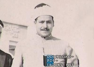 كتب أحمد الشرباصي