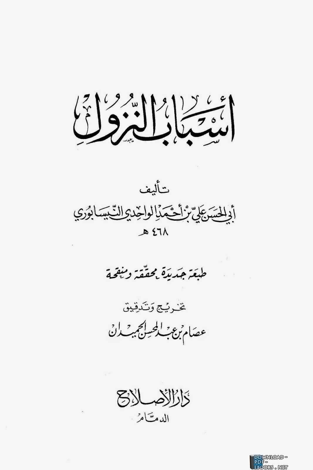 ❞ كتاب أسباب النزول (الواحدي) (ت الحميدان) ❝  ⏤ الواحدي النيسابوري