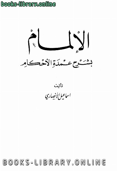 ❞ كتاب الإلمام بشرح عمدة الأحكام ❝  ⏤ إسماعيل الأنصاري