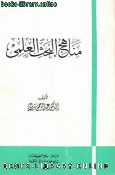 ❞ كتاب مناهج البحث العلمي ❝  ⏤ عبد الرحمن بدوى