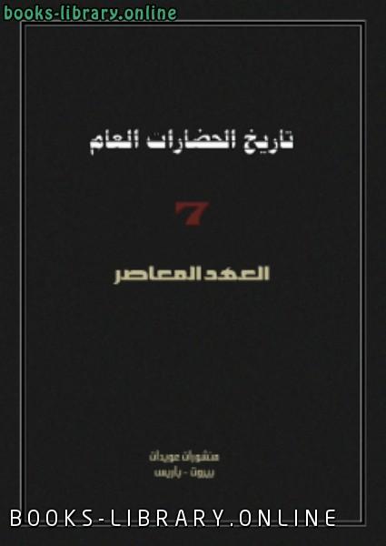 ❞ كتاب تاريخ الحضارات العام 7 ❝  ⏤ موريس كروزيه