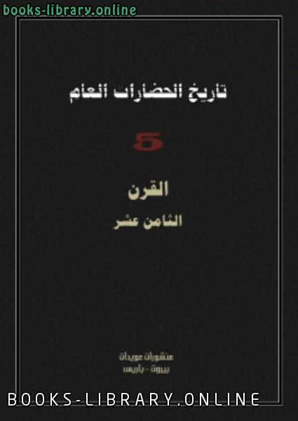 ❞ كتاب تاريخ الحضارات العام 5 ❝  ⏤ رولان موسنيه - أرنست لابروس