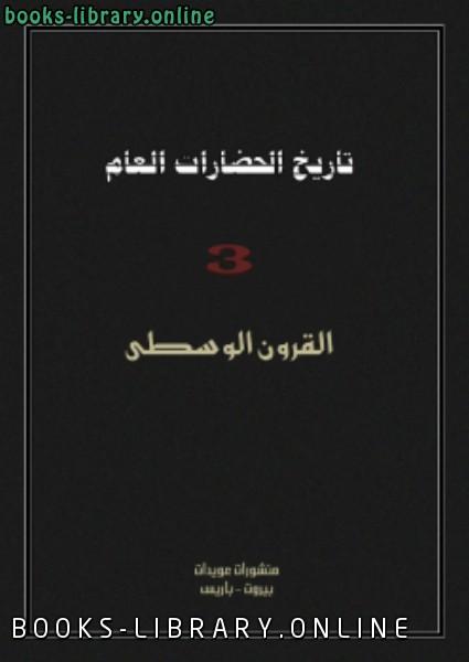 ❞ كتاب تاريخ الحضارات العام 3 ❝  ⏤ إدوار بروى