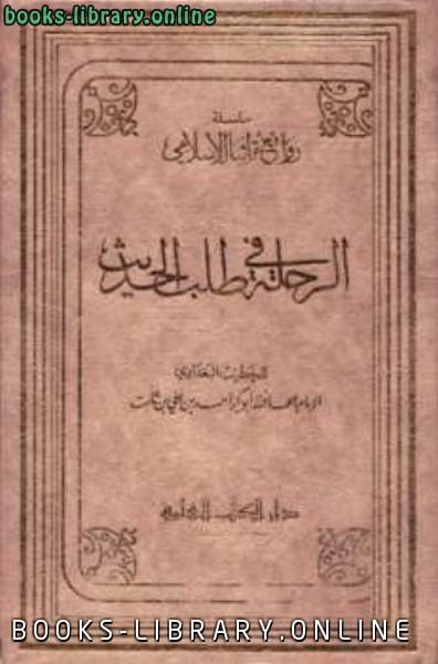 ❞ كتاب الرحلة في طلب الحديث ❝  ⏤ أحمد بن علي بن ثابت الخطيب البغدادي