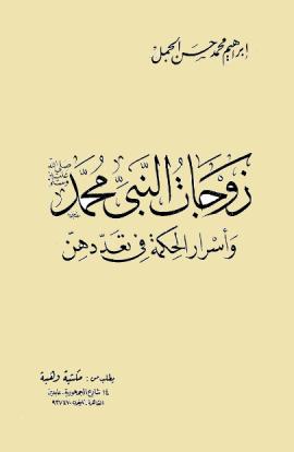 ❞ كتاب زوجات النبي محمد صلى الله عليه وسلم وأسرار الحكمة في تعددهن ❝  ⏤ إبراهيم محمد حسن الجمل