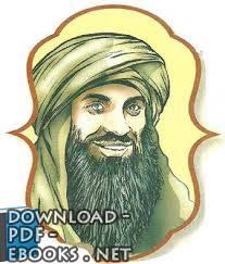 كتب أبو الحسن الدارقطني