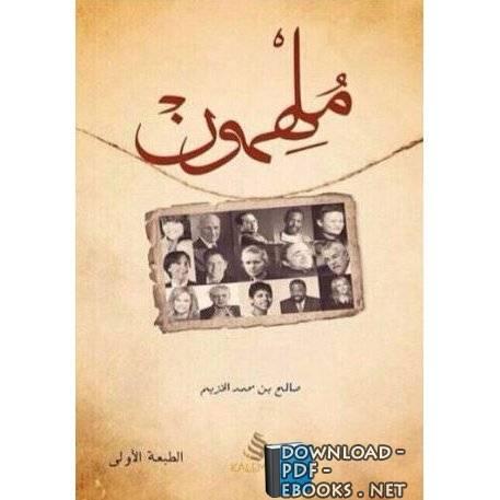 ❞ كتاب  ملهمون ❝  ⏤ صالح الخزيم