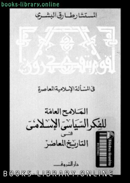 ❞ كتاب الملامح العامة للفكر السياسى الإسلامى فى التاريخ المعاصر ❝  ⏤ المستشار طارق البشرى